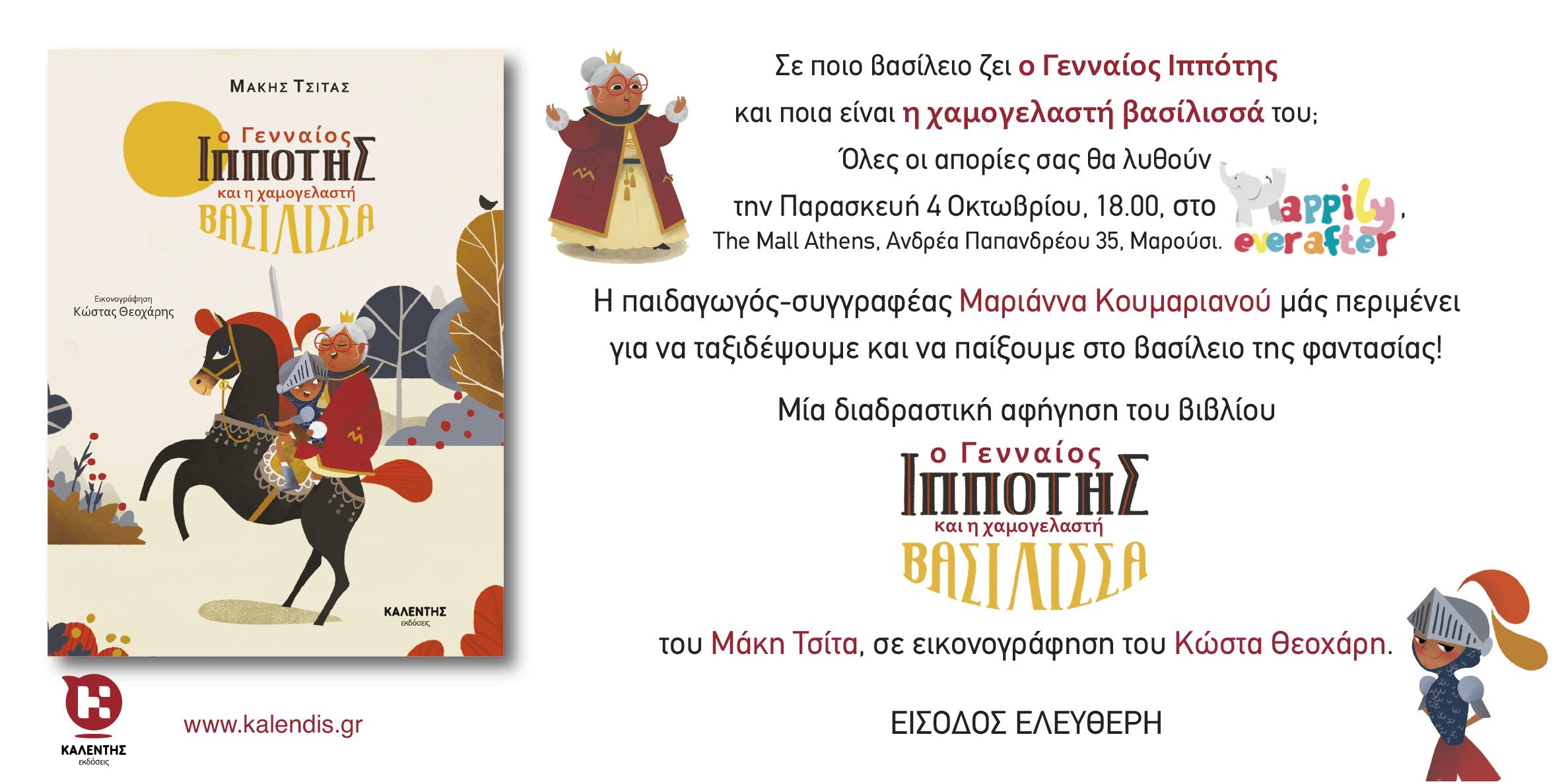 """Διαδραστική αφήγηση του βιβλίου «Ο γενναίος ιππότης και η χαμογελαστή βασίλισσα» του Μάκη Τσίτα στο """"Happily ever after"""", The Mall Athens, Μαρούσι, από την παιδαγωγό-συγγραφέα Μαριάννα Κουμαριανού."""
