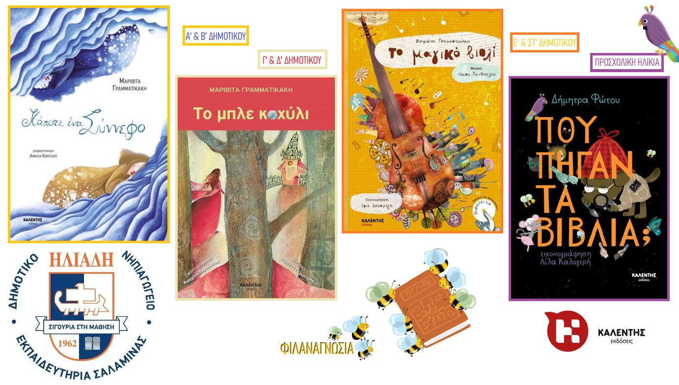 Τα Εκπαιδευτήρια Ηλιάδη διαβάζουν βιβλία των εκδόσεων Καλέντη
