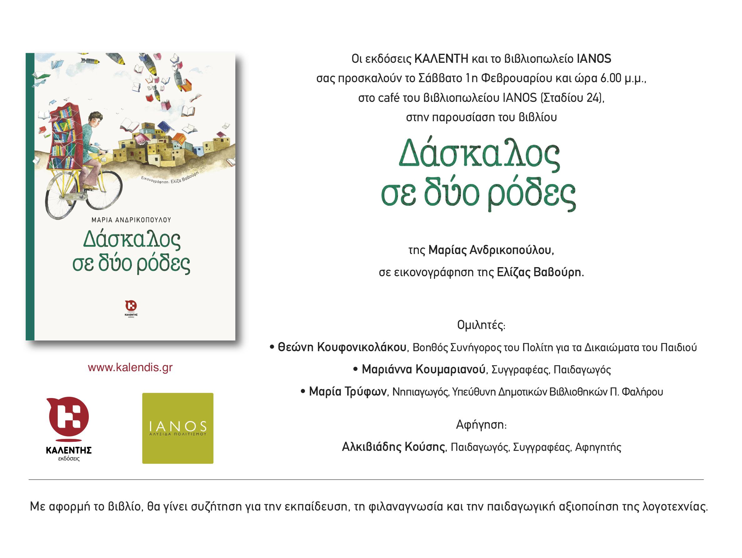Παρουσίαση του βιβλίου «Δάσκαλος σε δύο ρόδες» της Μαρίας Ανδρικοπούλου στο café του βιβλιοπωλείου IANOS (Σταδίου 24