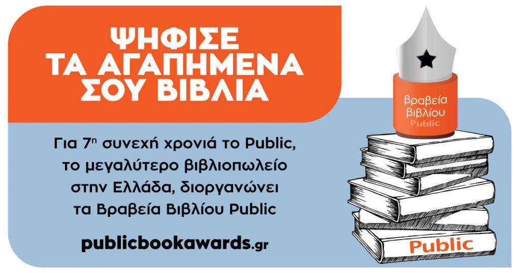 Βραβεία Βιβλίου Public 2020