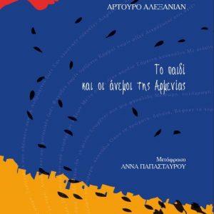 Το παιδί και οι άνεμοι της Αρμενίας