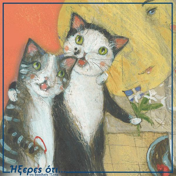 ρακοσυλλέκτης γάτος Μπαμ-Μπουμ