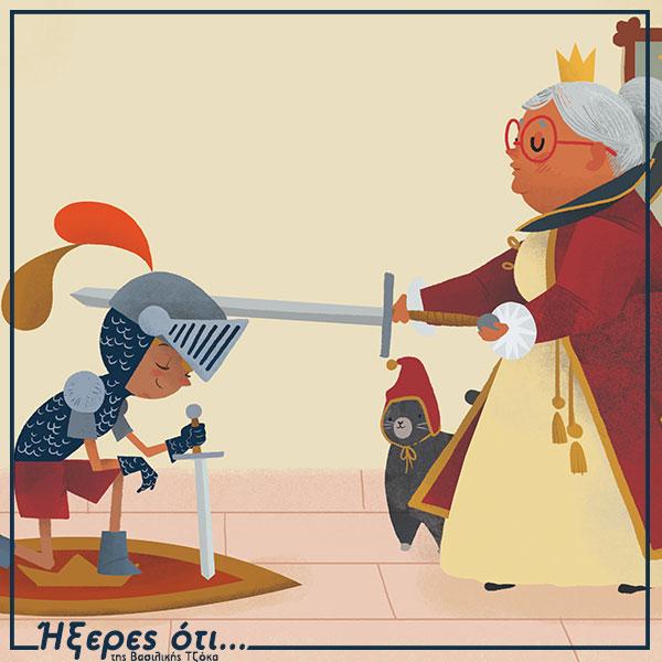 Ο γενναίος ιππότης και η χαμογελαστή βασίλισσα