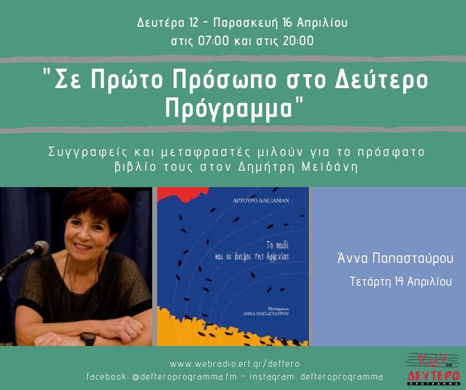 Η μεταφράστρια Άννα Παπασταύρου μιλά στο Δεύτερο Πρόγραμμα για το βιβλίο «Το παιδί και οι άνεμοι της Αρμενίας» του Αρτούρο Αλεξανιάν
