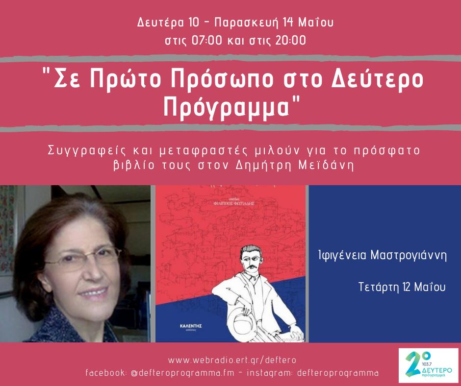 Η συγγραφέας Ιφιγένεια Μαστρογιάννη μιλά στο Δεύτερο Πρόγραμμα για το νέο βιβλίο της «Ο Ποιητής και η Σφραγίδα της Ελευθερίας» και τον Κώστα Κρυστάλλη.