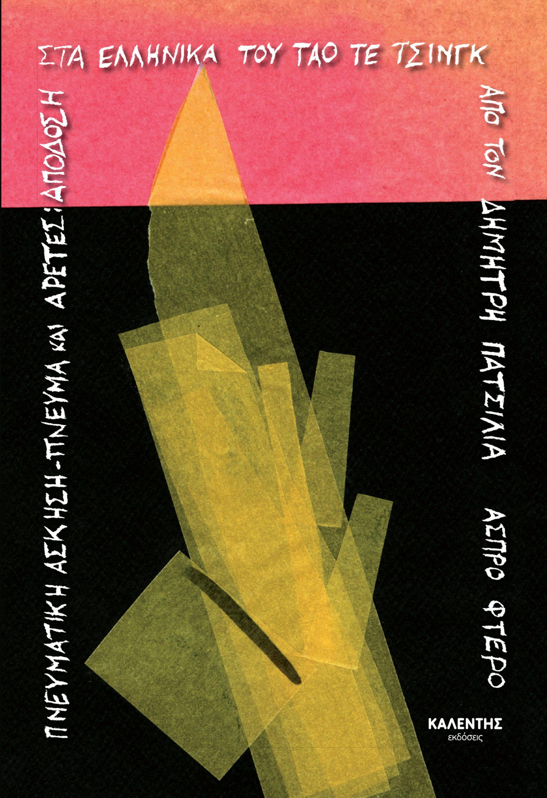 ΠΝΕΥΜΑΤΙΚΗ ΑΣΚΗΣΗ-ΠΝΕΥΜΑ ΚΑΙ ΑΡΕΤΕΣ] Απόδοση του ΤΑΟ ΤΕ ΤΣΙΝΓΚ στα Ελληνικά από τον Δημήτρη Πατσίλια