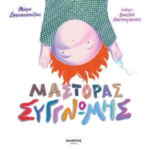 Μάστορας συγνώμης - Μάρω Σφακιανοπούλου